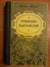 Купить книгу Петров М. Т. - Румянцев - Задунайский: Исторический роман. Книга 2