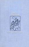 Купить книгу Тихон Семушкин - Алитет уходит в горы