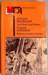"""купить книгу Медведев Дмитрий. Брянцев Георгий. - Это было под Ровно. Конец """"осиного гнезда"""""""