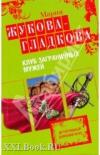 купить книгу Жукова–Гладкова - Клуб заграничных мужей