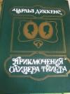 купить книгу Диккенс Чарльз - Приключения Оливера Твиста