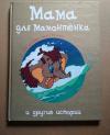 Купить книгу мультфильмы - Мама для мамонтенка и другие истории