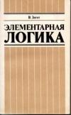 Купить книгу Зегет В. - Элементарная логика