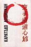 Купить книгу И. В. Котов, Г. К. Снустиков - Каратэдо Дошинкан: Самурайский стиль борьбы