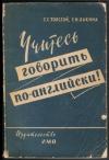 Купить книгу Толстой, С.С. - Учитесь говорить по-английски!