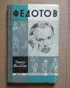 Купить книгу Шкловский Виктор - Федотов (ЖЗЛ, художник)