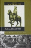 Купить книгу Дитер Хэгерманн - Карл Великий