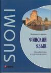 Купить книгу Кочергина, В.К. - Финский язык. Грамматика в упражнениях