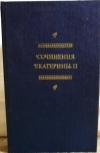 купить книгу Екатерины II - Сочинения Екатерины II