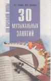 Купить книгу Агапова, И.А. - 30 музыкальных занятий для начальной школы