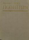 купить книгу Юлиан Семенович Семенов - Позиция (кн. 2. Экспансия–1)