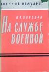 Купить книгу Воронов Н. Н. - На службе военной