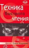 Купить книгу Андреев Олег - Техника быстрого чтения. Самоучитель.