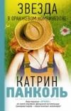 Купить книгу Катрин Панколь - Мучачас. Звезда в оранжевом комбинезоне