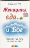 Купить книгу Рос Д. - Женщины, еда... и Бог: Неожиданный путь к стройной фигуре