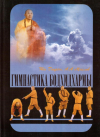 Купить книгу Ши Децянь, А. А. Маслов - Гимнастика Бодхидхармы