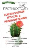 Купить книгу А. В. Гончаров - Как противостоять психологической агрессии и манипуляциям