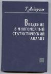 Купить книгу Андерсон Т. - Введение в многомерный статистический анализ. Пер. с англ.