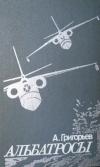 Купить книгу Григорьев А. Б. - Альбатросы. (Из истории гидроавиации).