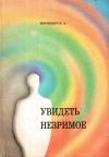 Купить книгу В. А. Вороневич - Увидеть незримое. Практическое руководство по визуализации ауры