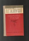 Купить книгу Белинский В. - Избранные статьи.