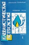 Купить книгу Авессалом Подводный - Каббалистическая астрология. Тонкие тела в 2 томах