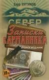 З. Зугумов - Записки карманника