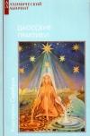 Купить книгу Константин Серебров - Даосские практики. Книга 2