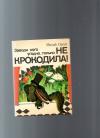 Купить книгу Орсаг, Михай - Заводи кого угодно, только не крокодила!