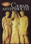 Купить книгу Ирмшер, Йоханнес - Словарь античности