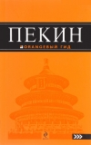 Купить книгу Соколова Елена - Пекин. Оранжевый гид