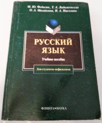 по для федосюк студентов языку нефилологов русскому решебник