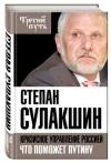 Сулакшин Степан - Кризисное управление Россией. Что поможет Путину