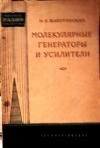 М. Е. Жаботинский - Молекулярные генераторы и усилители