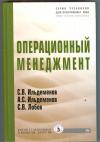 Купить книгу Ильдеменов С., Ильдеменов А., Лобов С. - Операционный менеджмент. Учебник (Учебники для программы МВА)