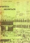 Купить книгу Магомед Камилов - Учитесь молиться