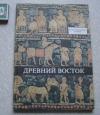 Купить книгу Варга Домокош - Древний Восток. У начал истории письменности.