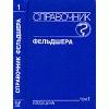 Купить книгу Михайлов - Справочник фельдшера в 2 томах.