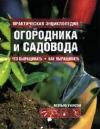 Купить книгу Мэтью Уилсон - Практическая энциклопедия огородника и садовода