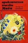 Купить книгу Вольдемар Бонзельс - Приключения пчелки Майи