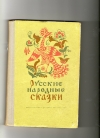 переск. А. Нечаев - Русские народные сказки