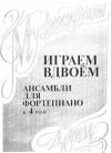 Купить книгу Борзенков - Играем вдвоём. Ансамбли для фортепиано. в 4 руки. Выпуск 1..