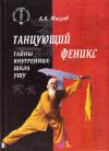 Купить книгу А. А. Маслов - Танцующий феникс. Тайны внутренних школ ушу