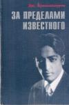 Купить книгу Джидду Кришнамурти - За пределами известного