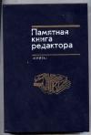 Абрамов В. А. и др. - Памятная книга редактора.