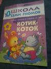 Купить книгу Денисова Д. - Котик - коток. Занятия с ребенком от рождения до года