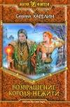 купить книгу Карелин, Сергей - Возвращение Короля Нежити