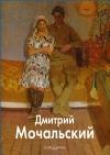 Купить книгу Мочальский Н. - Мочальский