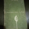 Купить книгу Лазарев С. Н. - Диагностика кармы. Кн. 1. Система полевой саморегуляции
