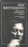 Купить книгу Евтушенко, Евгений - Граждане, послушайте меня... Стихотворения и поэмы